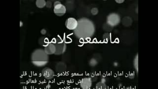 ما سمعو كلامو lyrics