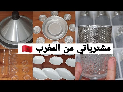 مشترياتي من المغرب 🇲🇦 رحلت المغرب كولو 🤣 جبت مستلزامات المطبخ و الحلويات