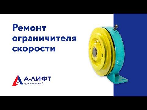 Ремонт ограничителя скорости лифта / А-лифт