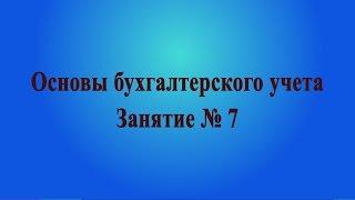 Занятие № 7. Бухгалтерский баланс