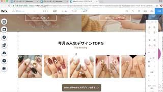 【動画解説】ホームページの更新方法