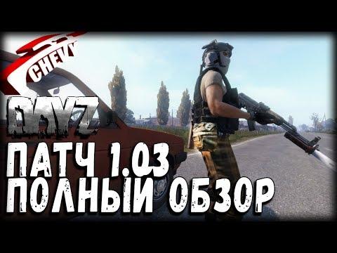 DayZ Standalone ПАТЧ 1.03 - ПОЛНЫЙ ОБЗОР