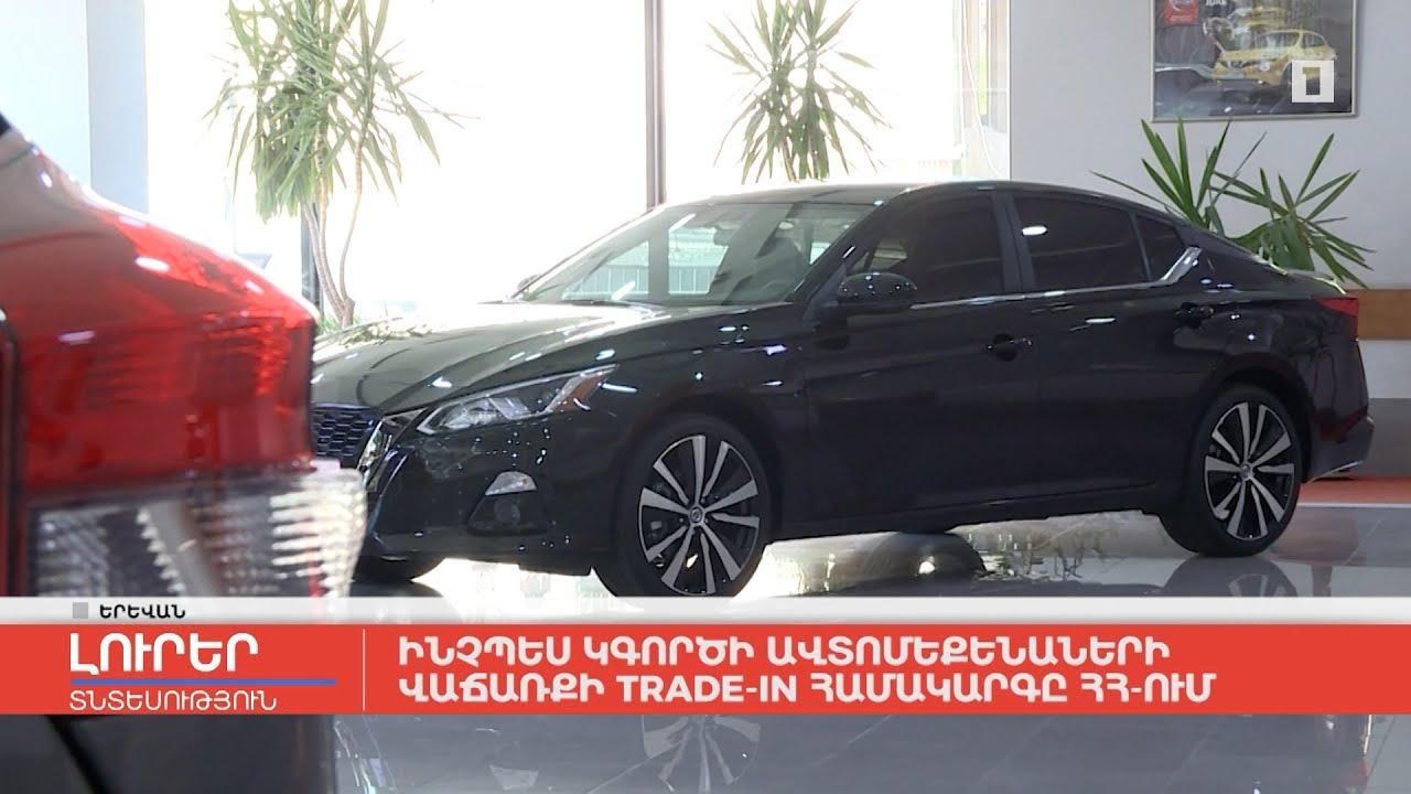 Ինչպես կգործի ավտոմեքենաների վաճառքի Trade-in համակարգը ՀՀ-ում