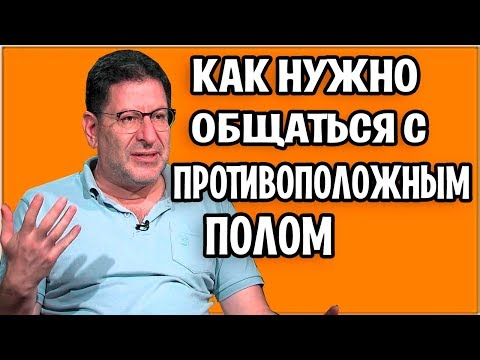 МИХАИЛ ЛАБКОВСКИЙ - КАК НУЖНО ОБЩАТЬСЯ С ПРОТИВОПОЛОЖНЫМ ПОЛОМ