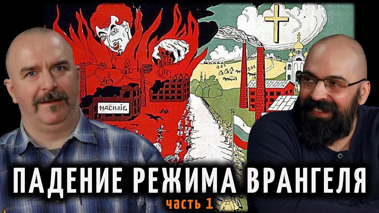 Падение режима Врангеля. Часть 1. Как барон в Крым приехал // Клим Жуков и Реми Майснер