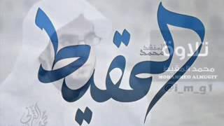 Коран/Мухаммад Аль-Мукит
