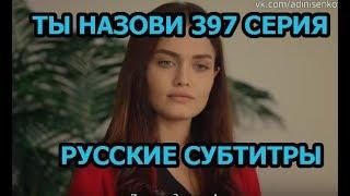 ты назови 398 серия на русском языке
