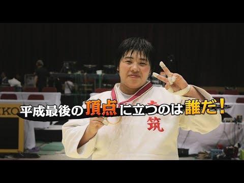 第34回皇后盃全日本女子柔道選手権大会