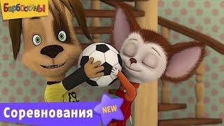Барбоскины   Соревнования ⚽ Сборник мультфильмов для детей