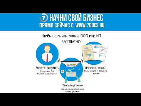 Как прошить документы для регистрации ООО или ИП