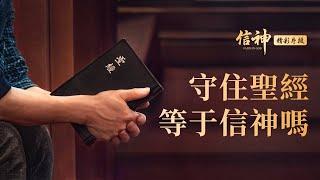 福音電影《信神》精彩片段:守住聖經等於信主嗎?