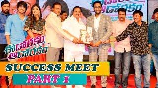 Eedo Rakam Aado Rakam Movie Success Meet Video