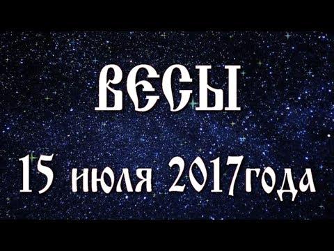 Гороскоп 18 ноября 2016