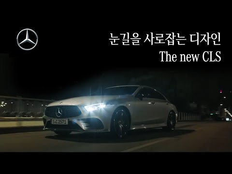 """Designed to Seduce"" The New CLS (TVC 30"")"