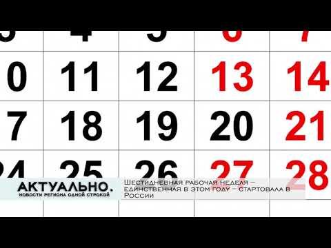 Актуально Псков / 15.02.2021