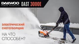 Тест-драйв электрического снегоуборщика DAEWOO DAST 3000E