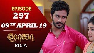 ROJA Serial | Episode 297 | 09th Apr 2019 | Priyanka | SibbuSuryan | SunTV Serial | Saregama TVShows
