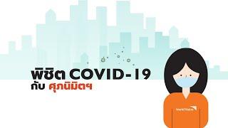 พิชิต Covid19 กับศุภนิมิต