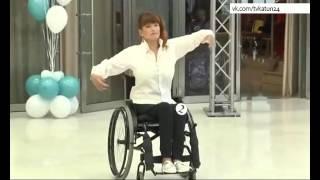 Танец девушки в инвалидном кресле