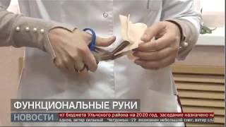 Функциональные руки. Новости. 10/12/2019. GuberniaTV