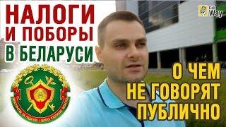 Налоги, сборы и поборы в Беларуси. О чем не говорят публично