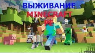 Выживание в майнкрафт ПЕ - Minecraft PE #2