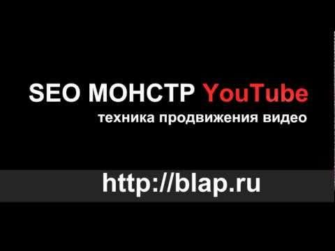 SEO Монстр YouTube - продвижение видео и раскрутка видео