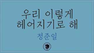 [고퀄노래방] 정준일(Jung Jun Il) - 우리 이렇게 헤어지기로 해 Karaoke #71-1