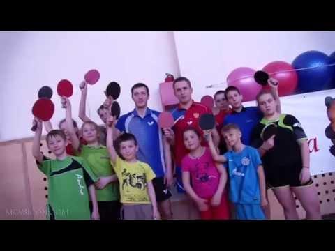 Мастер-класс по настольному теннису (конкурсное видео)