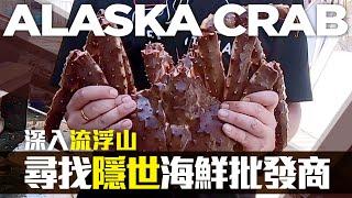 【麻煩哥】 🦀尋找流浮山隱世海鮮批發商🦀 Visit HK's Historic Fishing Village | 親身體驗購買 阿拉斯加長腳蟹  (帝王蟹),沿途路線大公開!