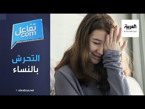 العرب اليوم - شاهد: استطلاع صادم: النساء يتعرضن للتحرش على الانترنت أكثر من الشارع!