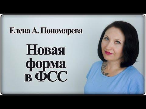 Новая форма заявления на выплату пособия - Елена А. Пономарева