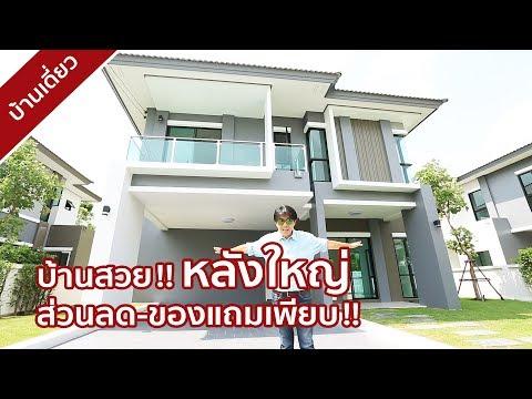 คลิปบ้านฟ้าปิยรมย์ เลค แกรนด์เด วงแหวนลำลูกกา-คลอง 6 : Home Buyers Hot Deal