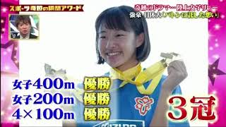 日体大『バトンに託した想い』日本インカレ2018 陸上女子リレー4×400m