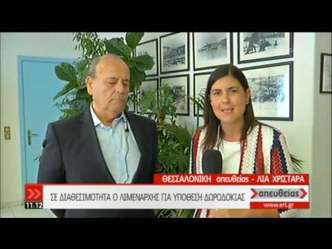 Πώς λειτουργεί το λιμάνι της Θεσσαλονίκης μετά τη σύλληψη του λιμενάρχη | 03/10/2019 | ΕΡΤ