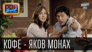 Кофе - Яков Монах | Пороблено в Украине, пародия 2014