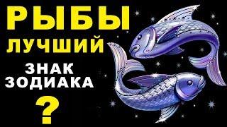 Подходит ли рыбам овен по знаку зодиака