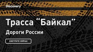 Trasa Bajkał - Drogi w Rosji