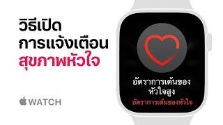 Apple Watch Series 4 — วิธีเปิดการแจ้งเตือนสุขภาพหัวใจ — Apple