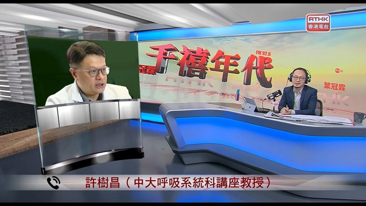 中大許樹昌教授| 香港電台第一台| 千禧年代 (17.3.2020)