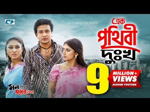 ek prithibi dukhho shakib khan apu biswas ratna bangla movie