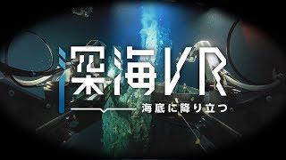深海vr-海底に降り立つ(特別版)