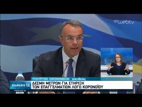 Δέσμη μέτρων για τις οικονομικές επιπτώσεις του κορονοϊού | 09/02/2020 | ΕΡΤ