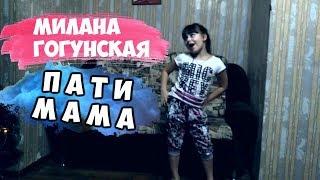 Милана Гогунская Пати мама ПАРОДИЯ от Lera Honey