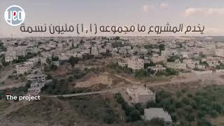 Wadi Arab WWTP Stage II / Jordan