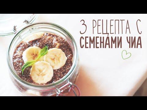 3 рецепта с семенами чиа!   Веганский рецепт