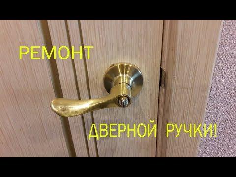 Ремонт дверной ручки