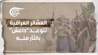 مجزرة سبايكر التي أعدم فيها داعش 1700 طالب عراقي تحميل MP3
