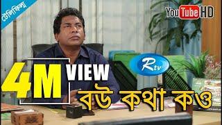 Bow Kotha Kow - বউ কথা কও   | Mosharraf Karim | Jui Karim | Bangla Telefilm | Rtv