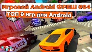 Игровой Android ФРЕШ#84 ТОП 9 ИГР